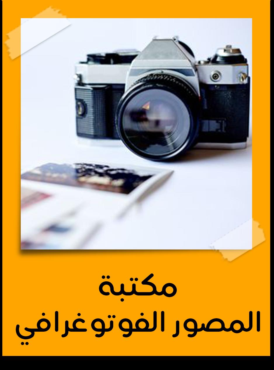 مكتبة المصور الفوتوغرافي